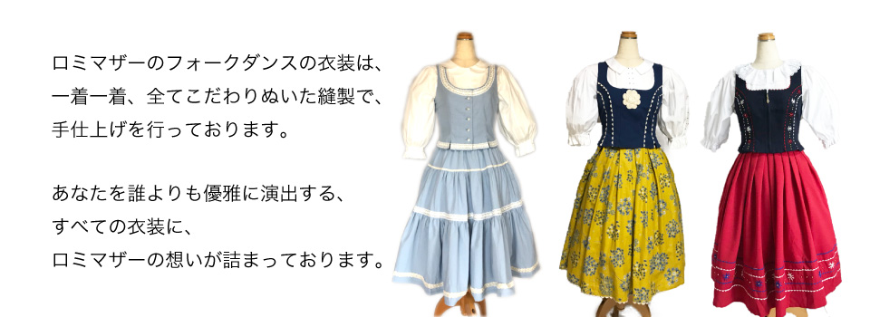 『RomiMother(ロミマザー)』フォークダンス衣装の制作・販売